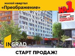 ЖК «Преображение» в Богородском от 3,9 млн руб. 3 мин от м. Б-р Рокоссовского.